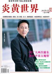 炎黄世界 月刊 2011年08期(仅适用PC阅读)