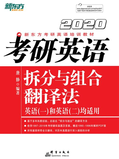 (2020)考研英语拆分与组合翻译法