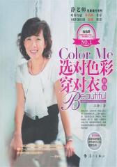 Color Me 选对色彩穿对衣(新版)(试读本)
