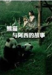 熊猫与阿西的故事(影视)