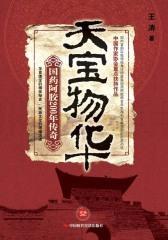 天宝物华:国药阿胶200年传奇