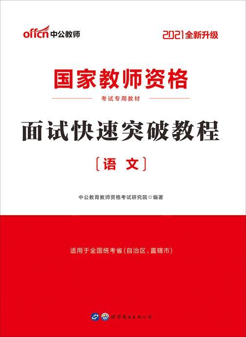 中公2021国家教师资格考试 面试快速突破教程语文(全新升级)