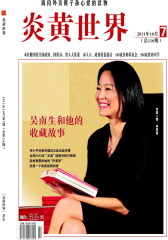 炎黄世界 月刊 2011年07期(仅适用PC阅读)