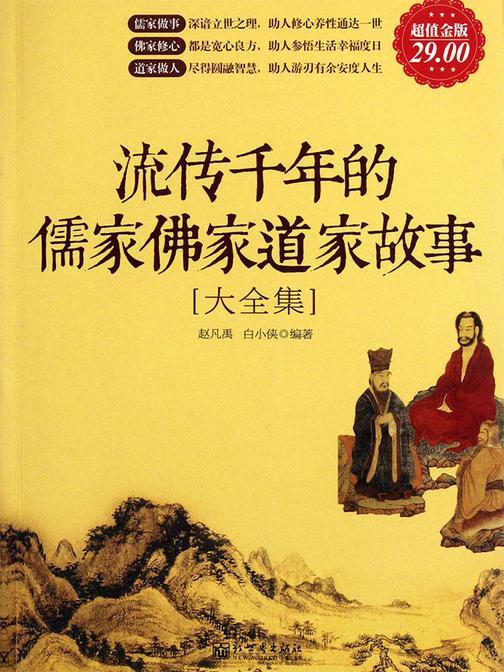 流传千年的儒家佛家道家故事大全集(超值金版)(家庭珍藏经典畅销书系:超值金版)