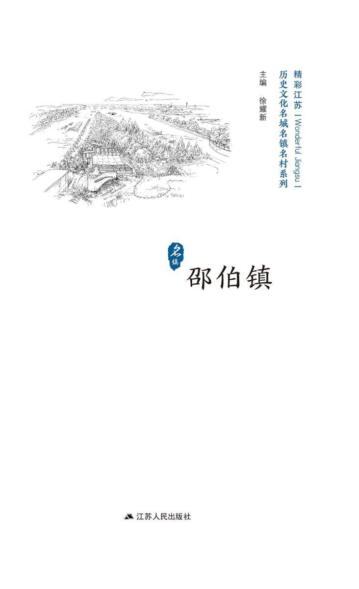 历史文化名城名镇名村系列:邵伯镇
