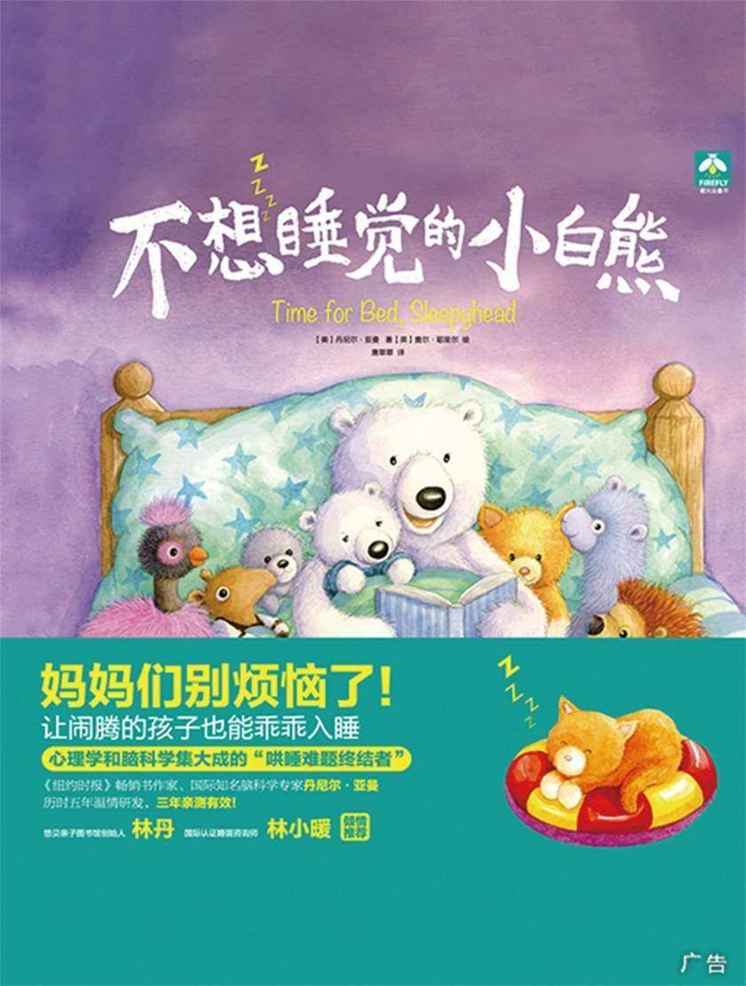 不想睡觉的小白熊