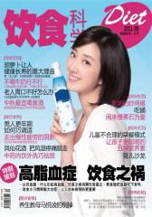 饮食科学 月刊 2011年09期(仅适用PC阅读)