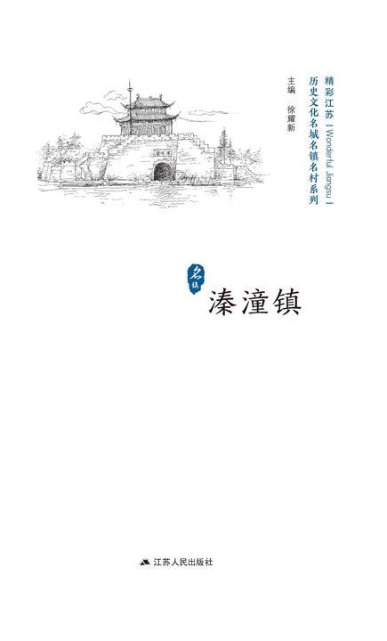 历史文化名城名镇名村系列:溱潼镇