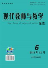 现代教师与教学 双月刊 2011年06期(仅适用PC阅读)