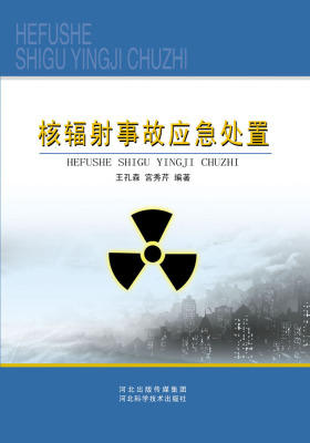 核辐射事故应急处置(仅适用PC阅读)