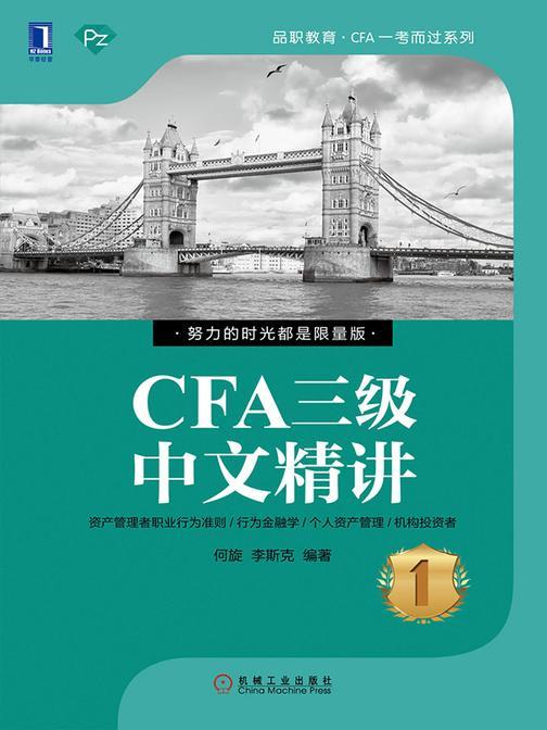 CFA三级中文精讲①