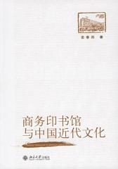 商务印书馆与中国近代文化(仅适用PC阅读)