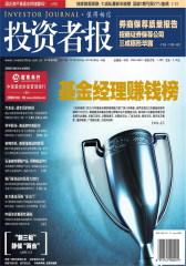 投资者报 周刊 2011年08期(仅适用PC阅读)