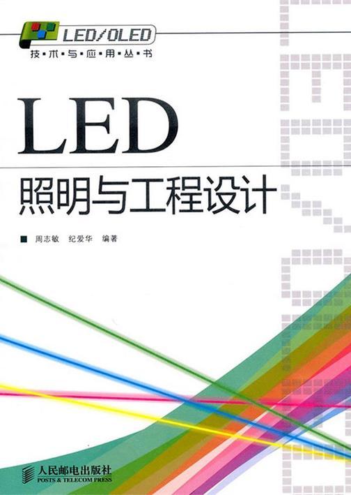 LED照明与工程设计