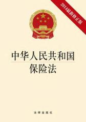 中华人民共和国保险法(2014最新修正版)