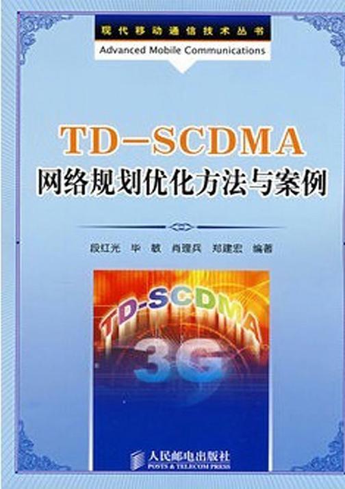 TD-SCDMA网络规划优化方法与案例