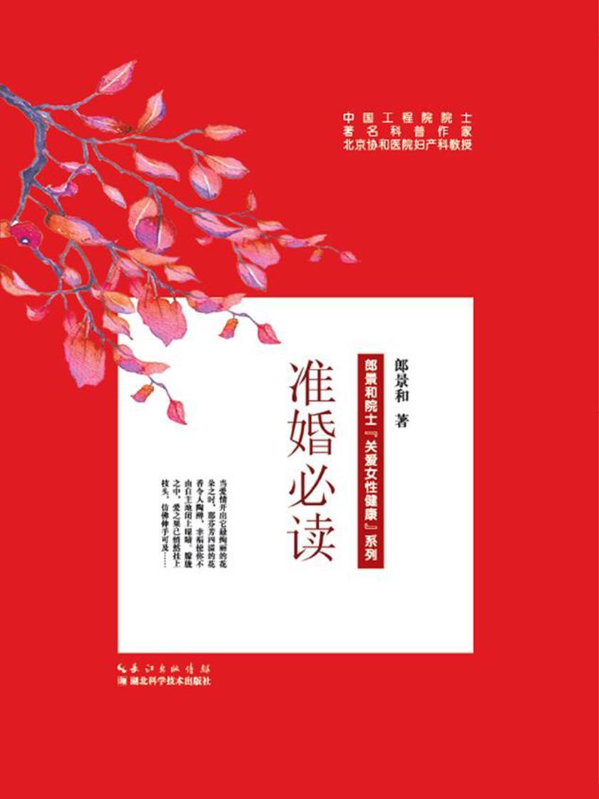 """郎景和院士""""关爱女性健康""""系列——准婚必读"""