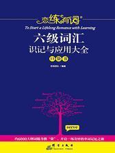 恋练有词:六级词汇识记与应用大全(口袋书)