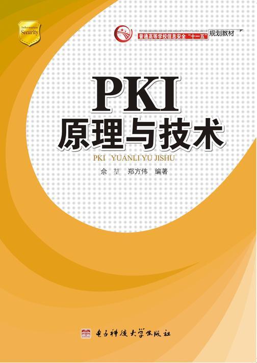 PKI原理与技术(仅适用PC阅读)