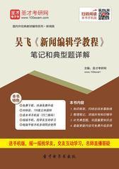 吴飞《新闻编辑学教程》笔记和典型题详解