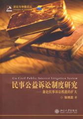 民事公益诉讼制度研究:兼论民事诉讼机能的扩大(仅适用PC阅读)