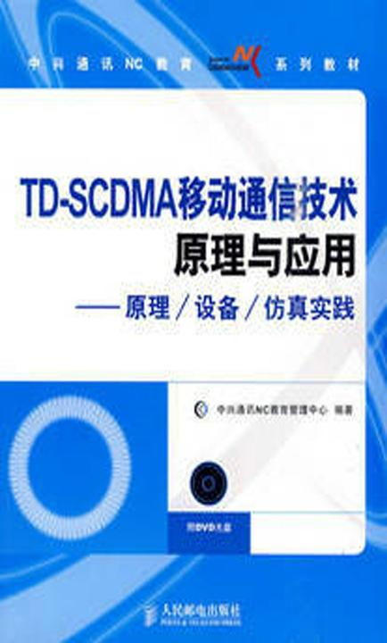 TD-SCDMA移动通信技术原理与应用——原理、设备、仿真实践
