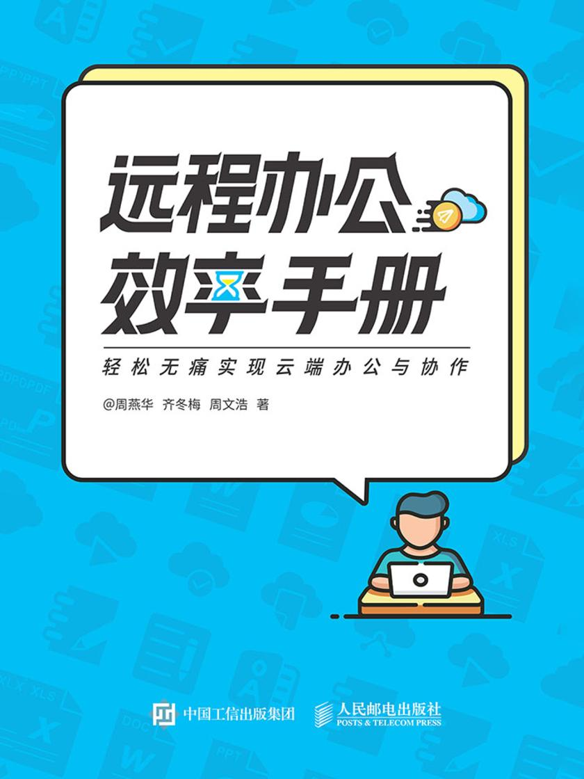 远程办公效率手册