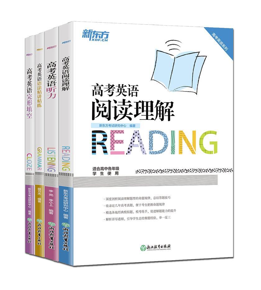 高考英语套装(共4册)