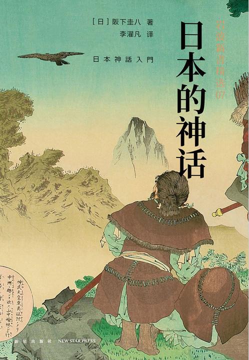 日本的神话(岩波新书精选07)从神话了解日本人的民族性格,包罗万象、通俗易懂的日本神话入门书。