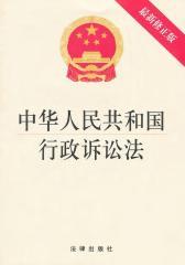 中华人民共和国行政诉讼法(最新修正版)