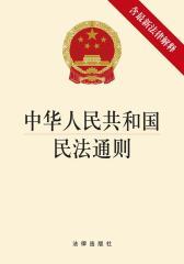 中华人民共和国民法通则(含最新法律解释)