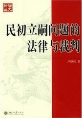 民初立嗣问题的法律与裁判:以大理院民事判决为中心(1912-1927)(仅适用PC阅读)