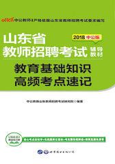 中公2018山东省教师招聘考试辅导教材教育基础知识高频考点速记