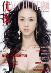 优格 月刊 2011年09期(仅适用PC阅读)