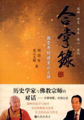 合掌录—阎崇年对话星云大师(试读本)