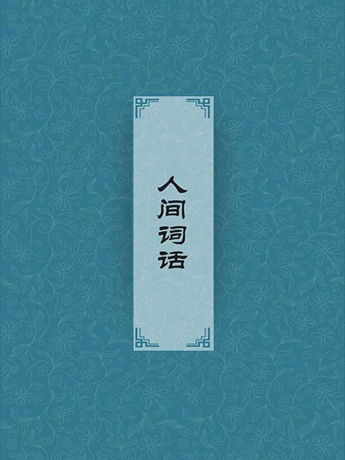 人间词话(读书三境界:昨夜西风凋碧树,独上高楼,望尽天涯路)