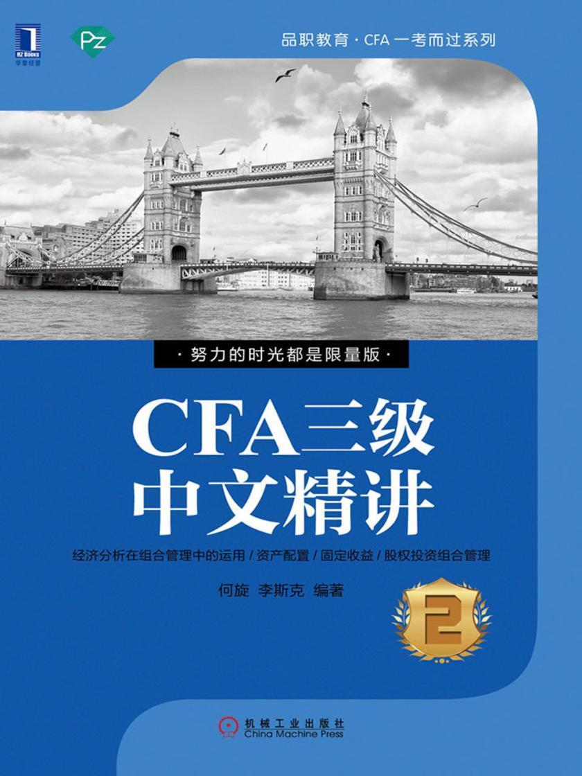 CFA三级中文精讲②