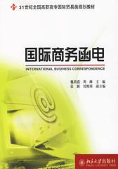 国际商务函电(仅适用PC阅读)