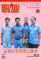 职业·下旬 月刊 2011年09期(仅适用PC阅读)
