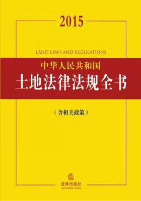 2015中华人民共和国土地法律法规全书(含相关政策)(仅适用PC阅读)
