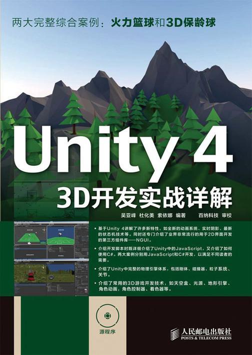 Unity43D开发实战详解