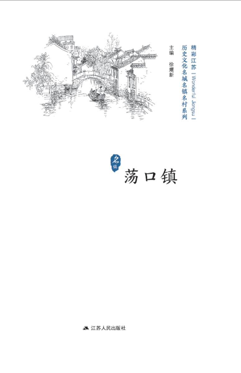 历史文化名城名镇名村系列:荡口镇