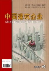 中国建筑企业 月刊 2011年02期(仅适用PC阅读)