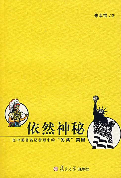 """依然神秘——一位中国著名记者眼中的""""另类""""美国"""