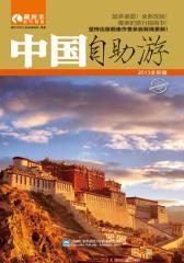 中国自助游(2013年全彩版)(仅适用PC阅读)