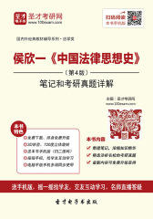 侯欣一《中国法律思想史》(第4版)笔记和考研真题详解