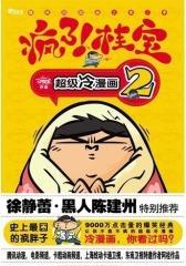 疯了!桂宝2(中国  本会动的漫画书!!!9000万点击量的爆笑冷漫画!附送超囧贴纸!)(试读本)