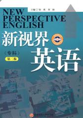 新视界英语(专科)(第二版)(仅适用PC阅读)