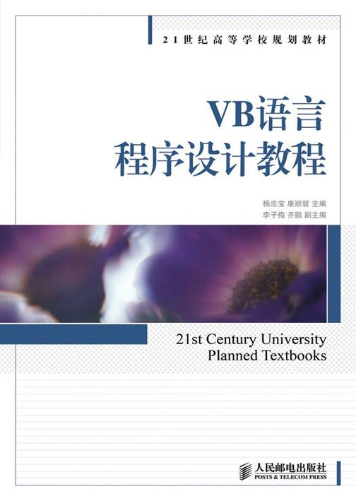VB语言程序设计教程