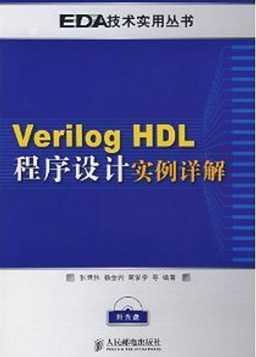 VerilogHDL程序设计实例详解